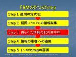 ebm 5 step3