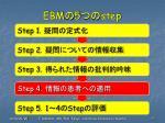 ebm 5 step4