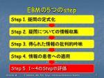 ebm 5 step5