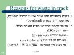 reasons for waste in track