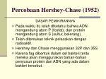 percobaan hershey chase 1952