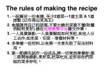 the rules of making the recipe1