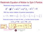 relativistic equation of motion for spin 0 particle