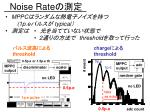 noise rate