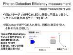 photon detection efficiency measurement