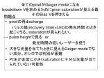 pixel geiger mode breakdown v pixel saturation bias v