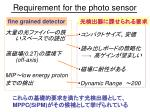 requirement for the photo sensor