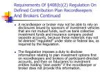 requirements of 408 b 2 regulation on defined contribution plan recordkeepers and brokers continued1