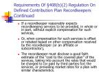 requirements of 408 b 2 regulation on defined contribution plan recordkeepers continued1