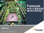 freescale hcs12 mc9s12dp256