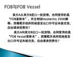fob fob vessel