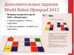 world robot olympiad 201 2