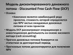 discounted free cash flow dcf