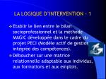la logique d intervention 1