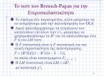 breusch pagan