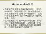 game maker2