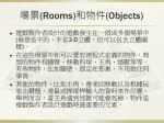 rooms objects