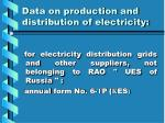 data on production and distribution of electricity2