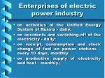 enterprises of electric power industry