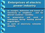 enterprises of electric power industry2