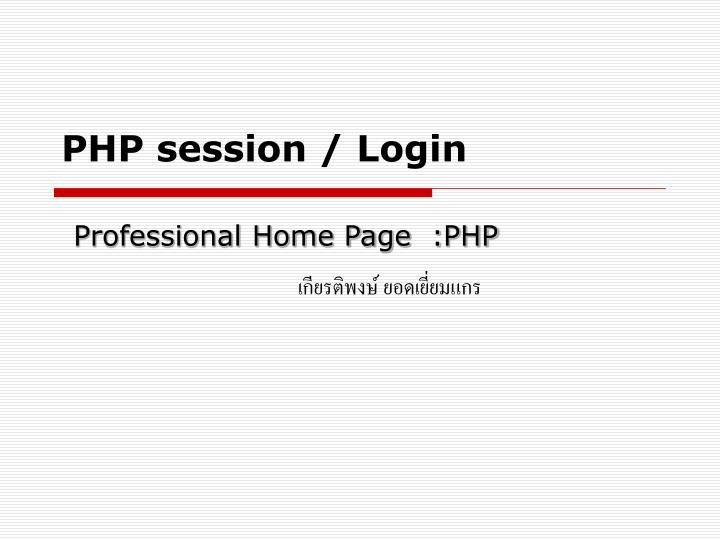 php session login professional home page php n.