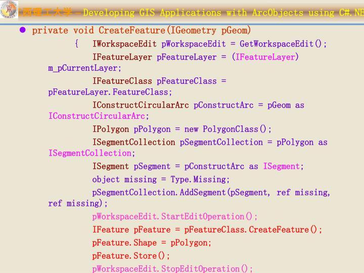 private void CreateFeature(IGeometry pGeom)