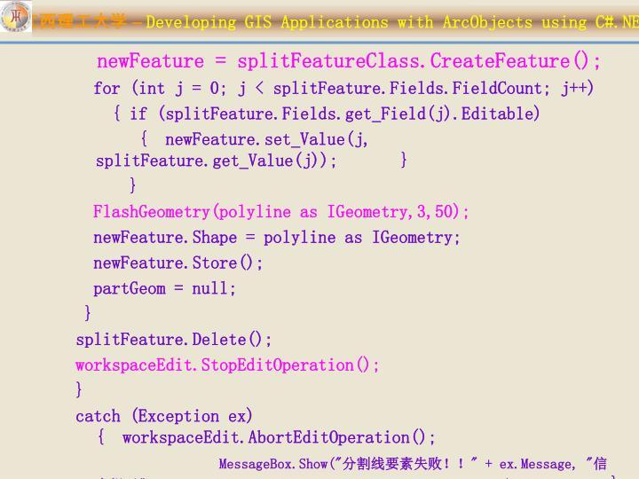 newFeature = splitFeatureClass.CreateFeature();