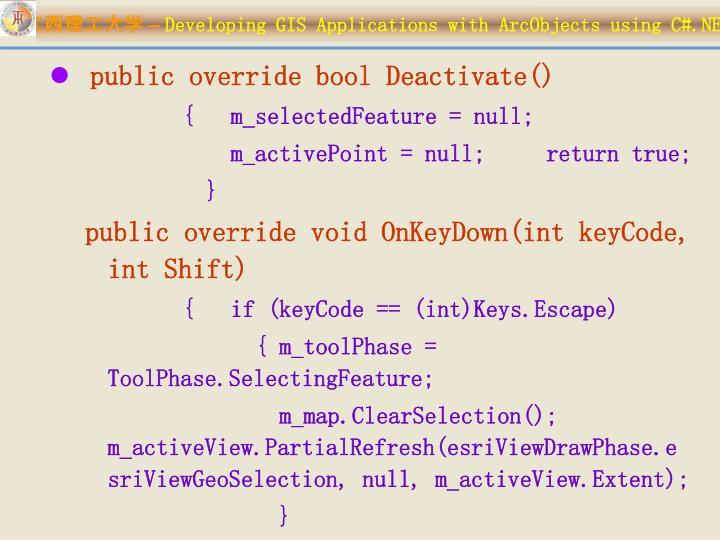 public override bool Deactivate()
