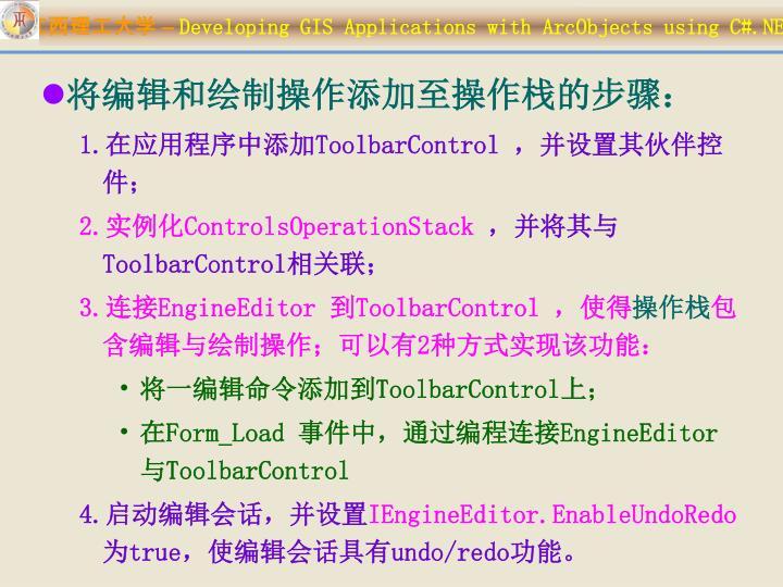 将编辑和绘制操作添加至操作栈的步骤: