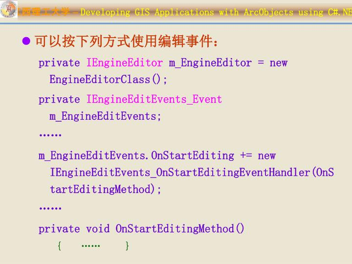 可以按下列方式使用编辑事件: