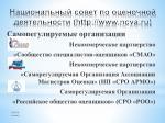 http www ncva ru