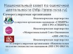 http www ncva ru1