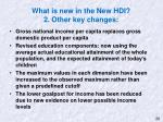 what is new in the new hdi 2 other key changes