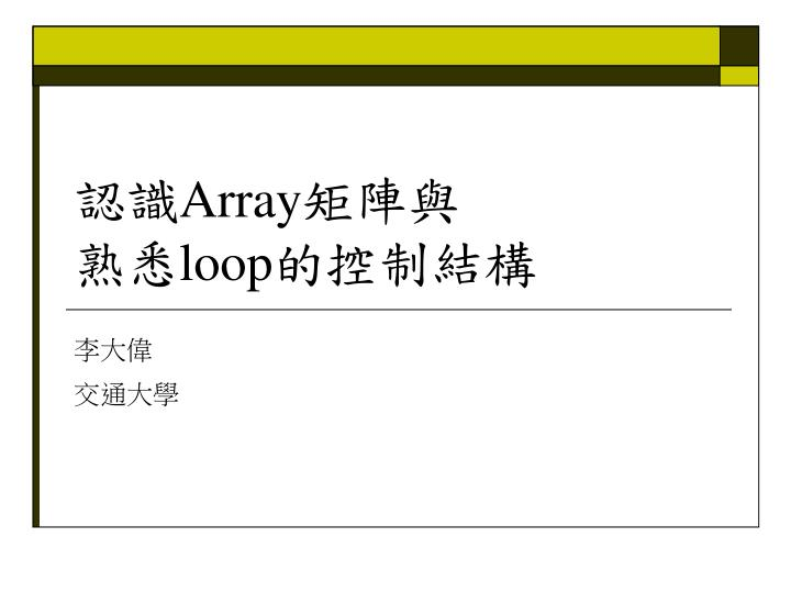 array loop n.