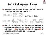 laspeyres index