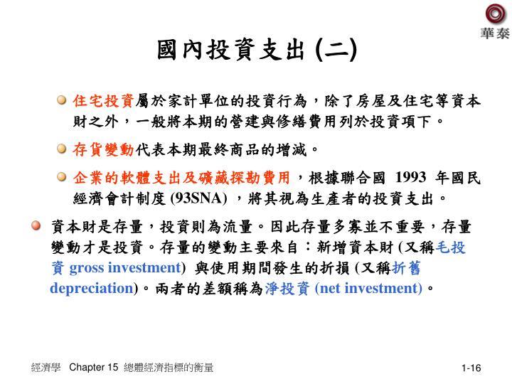 國內投資支出