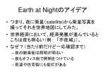 earth at night1