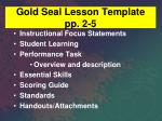 gold seal lesson template pp 2 5