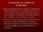customers as a factor of production