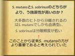 s mutans s sobrinus