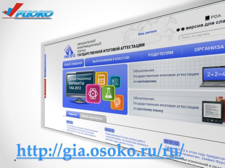 http://gia.osoko.ru/ru/