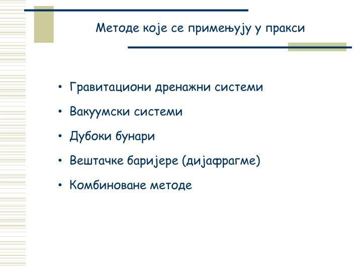 Методе које се примењују у пракси