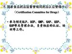 5 certification committee for drugs