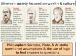 athenian society focused on wealth culture2