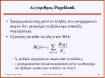pagerank1