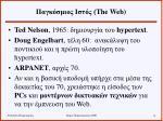 the web1