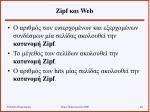 zipf web