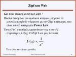 zipf web1