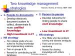 two knowledge management strategies