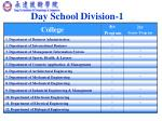 day school division 1